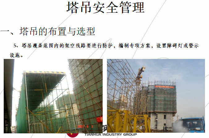 塔吊与施工升降机安全管理培训(共77页)
