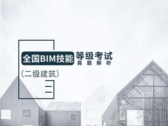 全国BIM技能等级考试真题解析(二级建筑)
