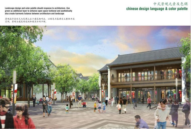 绿城诸暨商业街景观规划设计方案文本PDF(112页)
