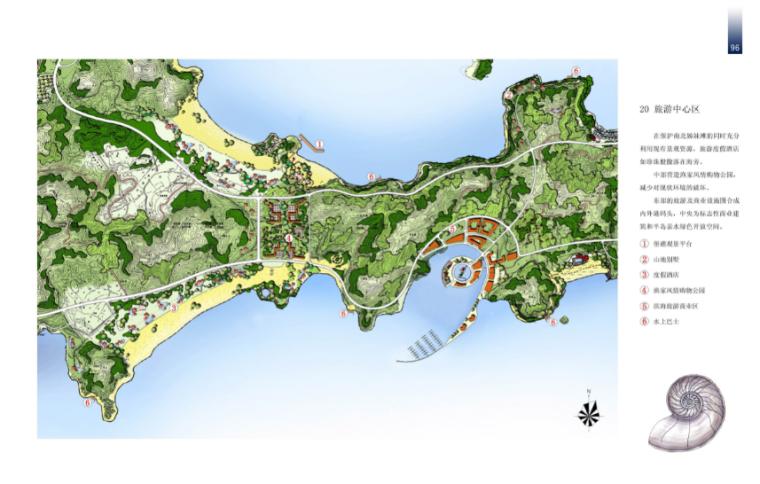 [浙江]嵊泗泗焦岛旅游度假区总体概念规划设计方案文本