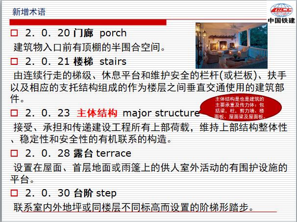 [中铁]建筑工程面积计算规范新旧对比解读_3