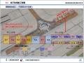 浦东机场卫星厅进度计划汇报