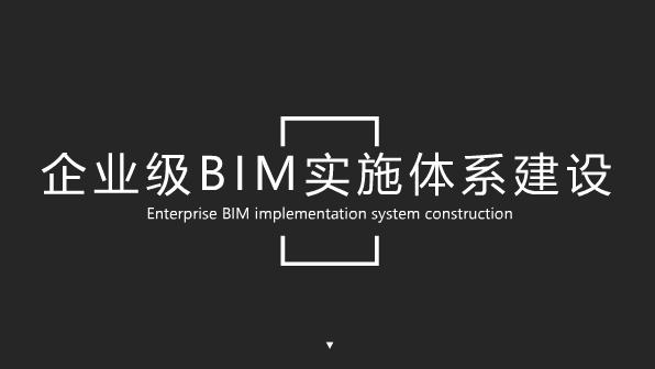 企业级BIM实施体系建设