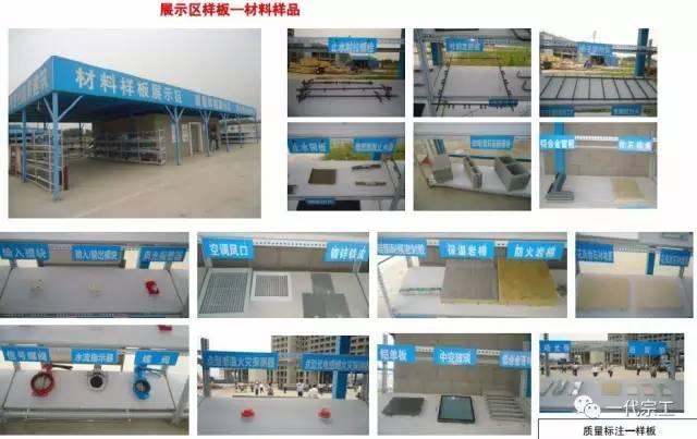 中建八局施工质量标准化图册(土建、安装、样板),超级实用!_48