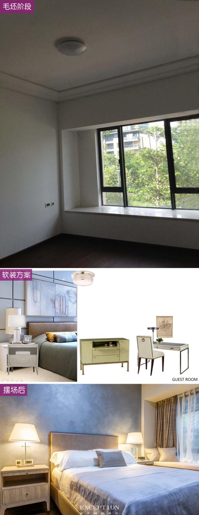 次卧前后对比图:-毅气风发--招商双玺豪宅软装设计全案第20张图片