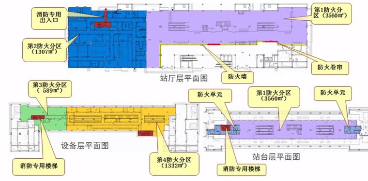 28km轨道交通一期工程总体设计单位消防设计工作情况汇报视频(52分钟)_3