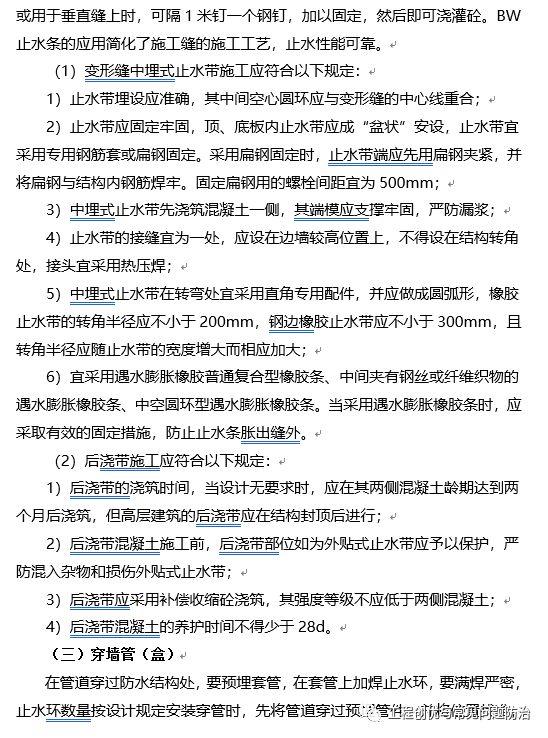 建筑工程质量通病防治手册(图文并茂word版)!_60