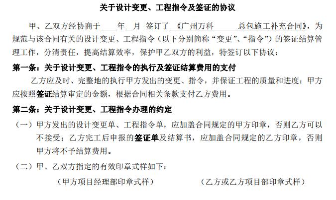 广州市万科施工总承包合同_3
