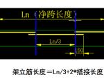 【全国】混凝土及钢筋混凝土工程量计算(共34页)