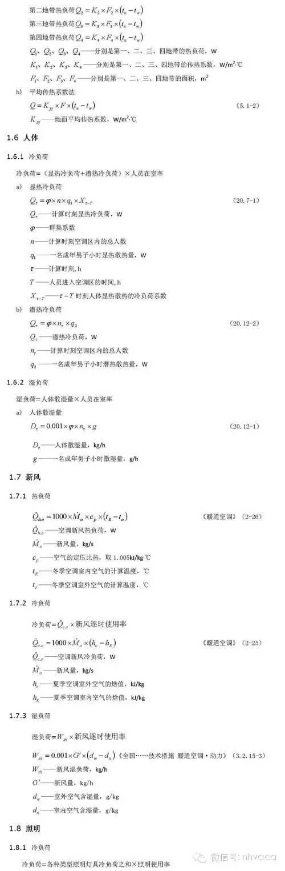 最详细的冷热负荷计算依据、公式与取值_18