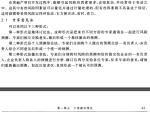房地产开发经营项目风险评估与预测(共11页)