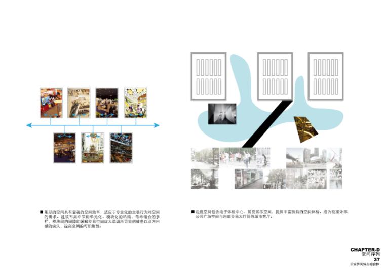 [广东]长城笋岗城市综合体项目(CAD+文本)