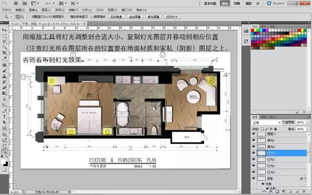 室内设计必学技能:彩色平面图PS教程_24