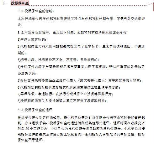 万科五龙山项目土建配套土建配套工程招标文件(15页)