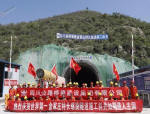 在建最长高速公路螺旋隧道斜井进入主洞作业