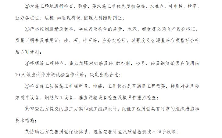 [桥梁]豆士溪桥施工监理大纲(共110页)_4