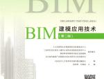 BIM建模应用技术(第二版)