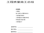 【B类表格】工程质量施工总结