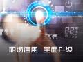 职秘企云:突破信息屏障  全面帮助企业做到用人安全