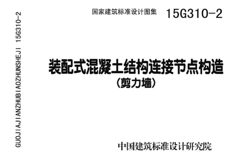 15G310-2_装配式混凝土结构连接节点构造(剪力墙)免费下载