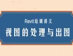 Revit培训讲义-视图的处理与出图