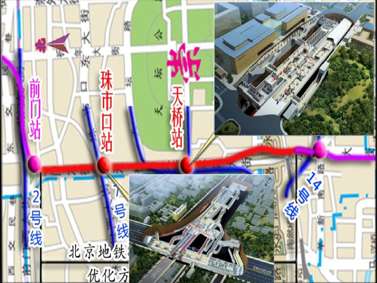 [北京]地铁设计施工经验交流(线路设计概况及特殊工点设计)