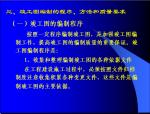建设工程竣工图编制讲解(75页)