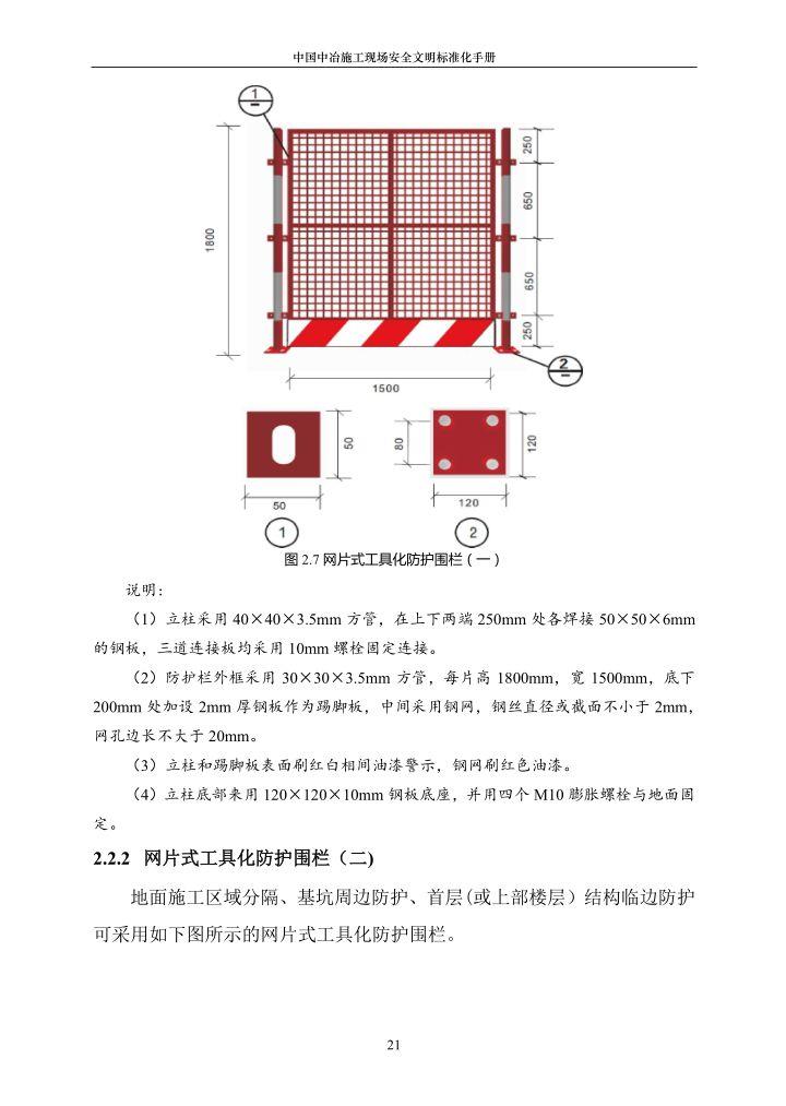 施工现场安全文明标准化手册(建议收藏!!!)_21