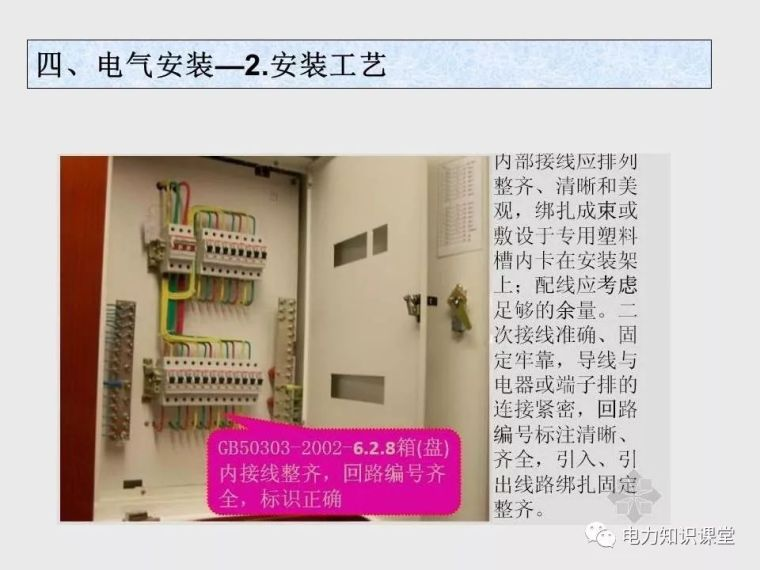 收藏!最详细的电气工程基础教程知识_130