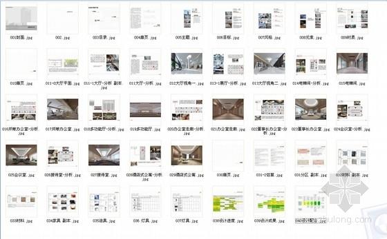 [杭州]国内知名汽车品牌办公大厦室内装修设计方案(含高清效果图)-[杭州]国内知名汽车品牌办公大厦室内装修设计方案缩略图