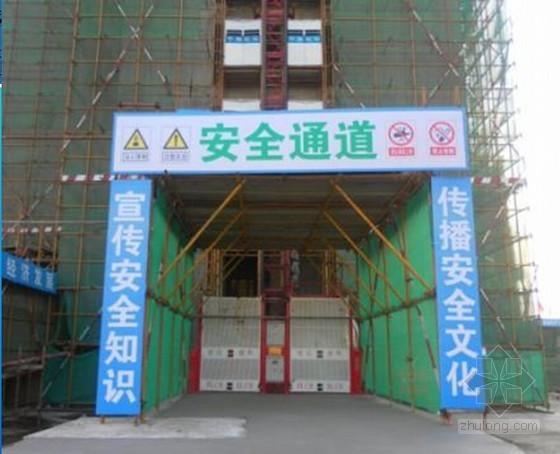 [天津]大型住宅楼项目安全文明施工图文汇报(117页 大量附图)