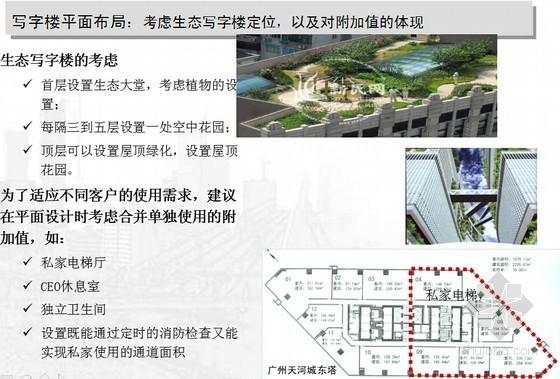 [湖南]国际商务中心项目发展定位细化及产品设计方案