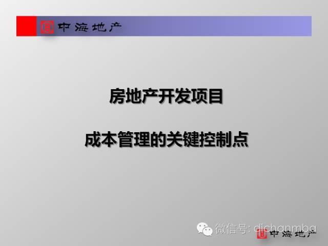 中海成本管控的关键控制点
