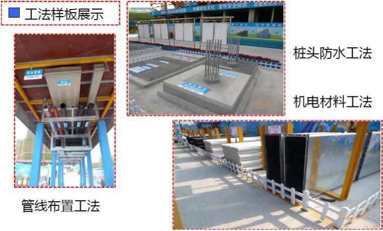 宿州万达广场项目质量管理汇报PDF(40页)
