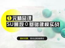 【限时】1元精品课:SU景观基础建模实操