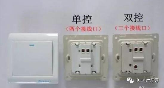 单联、双联、三联双控开关接线图和电路图全解