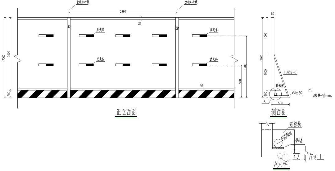6种常用施工围挡的做法详图_3