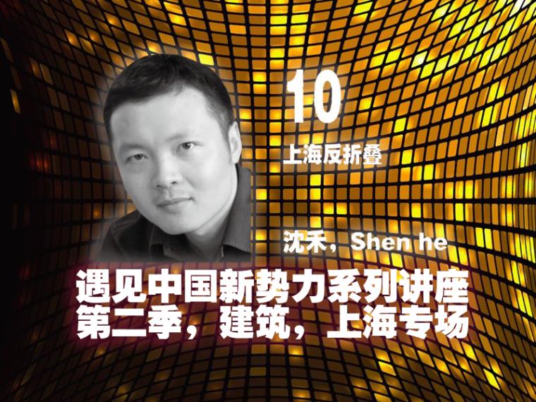 《上海反折叠》沈禾