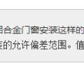 中海:铝合金门窗安装工艺标准(工程标杆)