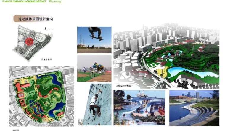 [四川]洪河片区整体规划方案设计_11