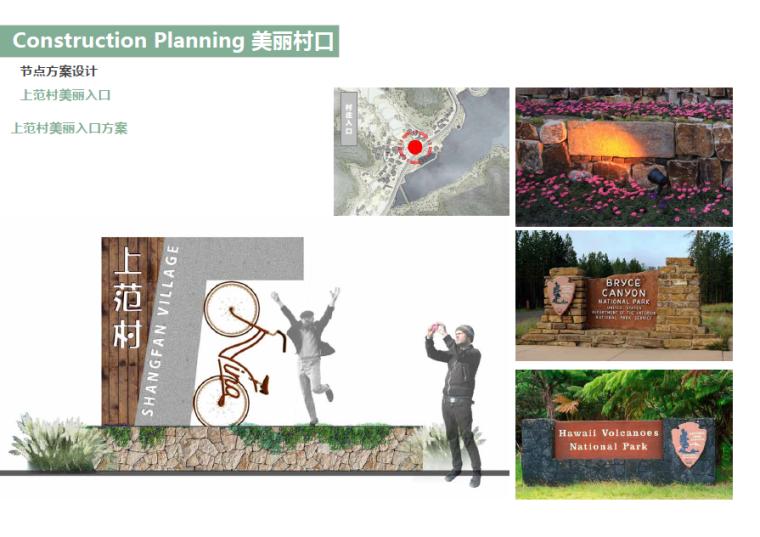 [江苏]美丽乡村示范村庄规划方案设计_7