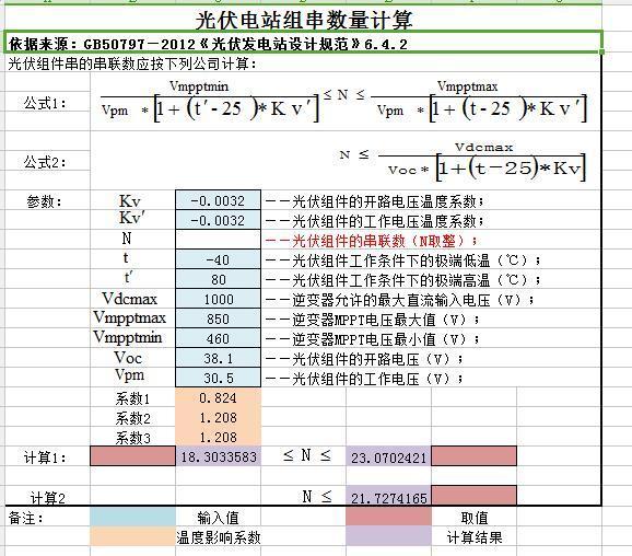 光伏电站组件组串数量计算公式