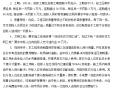 [深圳]综合楼建安施工总承包招标文件(共31页)