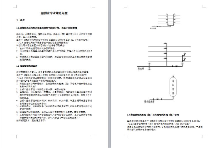民用建筑工程设计常见问题分析及图示-给水排水专业_3