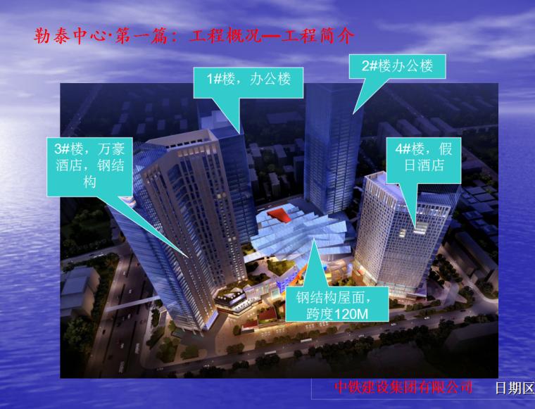 [中铁建设]超高层建筑施勒泰中心施工策划(共106页)