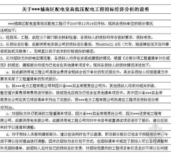 四川某配电室高低压配电工程报价及评标(2008)