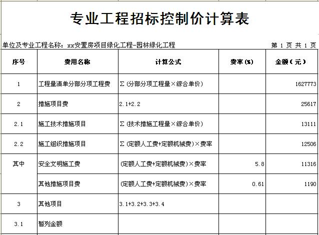 [浙江]安置房实例绿化工程量图纸计价清单(含图电气公园解读项目图片