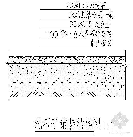 洗石子铺装结构图-4