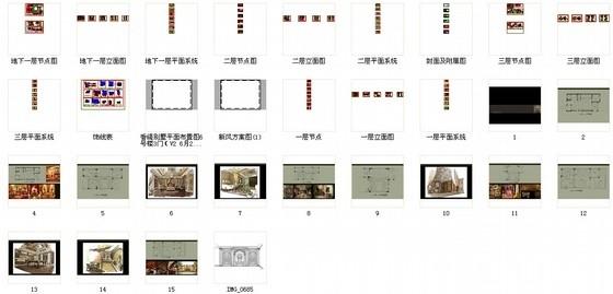 精品豪华欧式风格三层别墅室内装修施工图(含方案效果图)缩略图