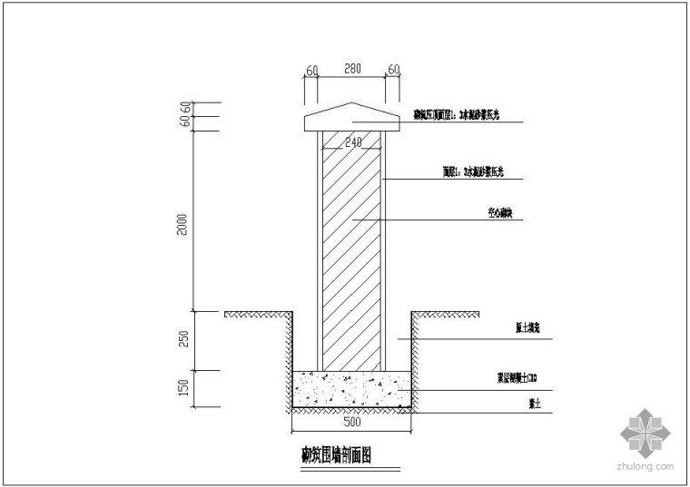某砌筑围墙剖面节点构造详图